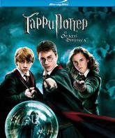Blu-ray Гарри Поттер и орден Феникса / Harry Potter and the Order of the Phoenix