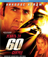 Blu-ray Угнать за 60 секунд / Gone in Sixty Seconds