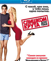 Blu-ray Слишком крута для тебя / She's Out of My League