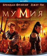 Blu-ray Мумия: Гробница Императора Драконов / The Mummy: Tomb of the Dragon Emperor