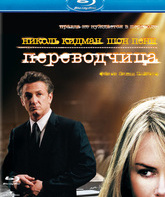 Blu-ray Переводчица / The Interpreter