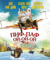 Blu-ray Пиф-паф ой-ой-ой / Chitty Chitty Bang Bang
