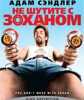 Blu-ray Не шутите с Zоханом! / You Don't Mess with the Zohan