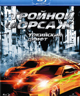 Blu-ray Тройной форсаж: Токийский Дрифт / The Fast and the Furious: Tokyo Drift