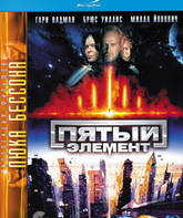 Blu-ray Пятый элемент / The Fifth Element