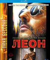 Blu-ray Леон / Léon (Leon: The Professional)