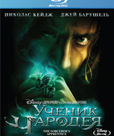 Blu-ray Ученик чародея / The Sorcerer's Apprentice