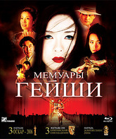 Blu-ray Мемуары гейши / Memoirs of a Geisha