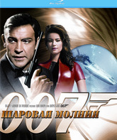 Blu-ray Джеймс Бонд. Агент 007: Шаровая молния / James Bond: Thunderball