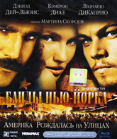 Blu-ray Банды Нью-Йорка / Gangs of New York