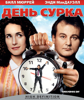 Blu-ray День сурка / Groundhog Day