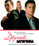 Blu-ray Другой мужчина / The Other Man