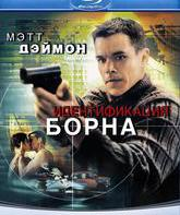 Blu-ray Идентификация Борна / The Bourne Identity