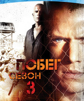 Blu-ray Побег: Сезон 3 (4-x дисковое издание) / Prison Break: Season Three (4-Disc Edition)