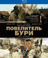 Blu-ray Повелитель бури / The Hurt Locker