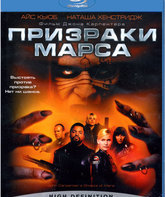Blu-ray Призраки Марса / John Carpenter's Ghosts of Mars