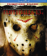 Blu-ray Пятница 13-е / Friday the 13th