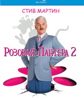 Blu-ray Розовая пантера 2 / The Pink Panther 2