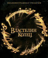 Blu-ray Властелин колец: Трилогия (Подарочное издание) / The Lord of the Rings: The Motion Picture Trilogy