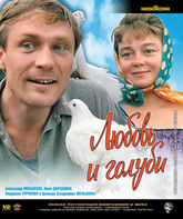 Blu-ray Любовь и голуби / Love and Doves (Lyubov i golubi)
