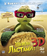 Blu-ray 3D Шевели ластами! (3D) / Sammy's avonturen: De geheime doorgang (Sammy's Adventures: The Secret Passage) (3D)