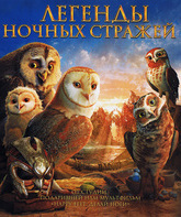 Blu-ray Легенды ночных стражей / Legend of the Guardians: The Owls of Ga'Hoole