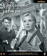 Blu-ray Приходите завтра / Come Tomorrow (Prikhodite zavtra)