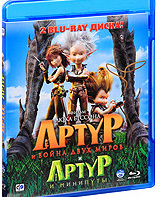Blu-ray Артур и минипуты + Артур и война двух миров / Arthur et les Minimoys (Arthur and the Invisibles) + Arthur et la guerre des deux mondes (The War of the Two Worlds)
