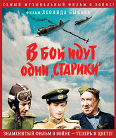 Blu-ray В бой идут одни «старики» (Цветная версия) / Only Old Men Are Going to Battle (V boy idut odni stariki)
