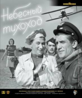 Blu-ray Небесный тихоход / The Sky Slow-Mover (Nebesnyy tikhokhod)