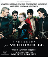 Blu-ray Принцесса де Монпансье / La princesse de Montpensier (The Princess of Montpensier)