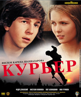 Blu-ray Курьер / The Messenger Boy (Courier)