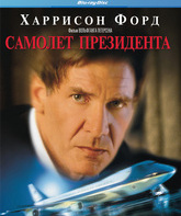 Blu-ray Самолет президента / Air Force One