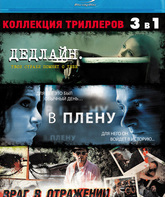 Blu-ray Дедлайн / В плену / Враг в отражении / Deadline / Last Day of Summer / Luster