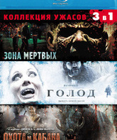 Blu-ray Зона мертвых / Голод / Охота на кабана / Zone of the Dead / The Donner Party / Pig Hunt