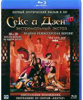 Blu-ray 3D Секс и Дзен (3D) / Sex and Zen: Extreme Ecstasy (3D)
