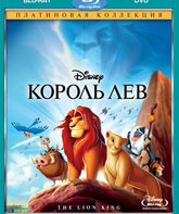 Blu-ray Король Лев (Платиновое издание) / The Lion King (Diamond Edition)