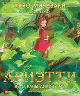 Blu-ray Ариэтти из страны лилипутов / Kari-gurashi no Arietti (The Borrower Arrietty)