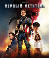 Blu-ray 3D Первый мститель (3D) / Captain America: The First Avenger (3D)