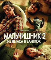 Blu-ray Мальчишник 2: Из Вегаса в Бангкок / The Hangover Part II