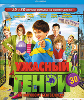 Blu-ray 3D Ужасный Генри (3D) / Horrid Henry: The Movie (3D)
