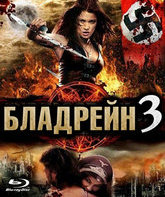Blu-ray Бладрейн 3 / Bloodrayne: The Third Reich