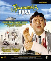 Blu-ray Бриллиантовая рука / The Diamond Arm (Brilliantovaya ruka)