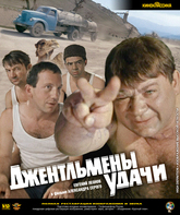 Blu-ray Джентльмены удачи / Gentlemen of Fortune (Dzhentlmeny udachi)