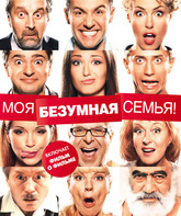 Blu-ray Моя безумная семья / We Are Family (Moya bezumnaya semya)