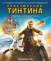 Blu-ray Приключения Тинтина: Тайна Единорога / The Adventures of Tintin: The Secret of the Unicorn