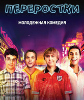 Blu-ray Переростки / The Inbetweeners Movie