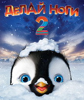 Blu-ray Делай ноги 2 / Happy Feet Two