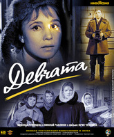 Blu-ray Девчата / The Girls (Devchata)