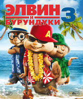 Blu-ray Элвин и бурундуки 3 / Alvin and the Chipmunks: Chipwrecked